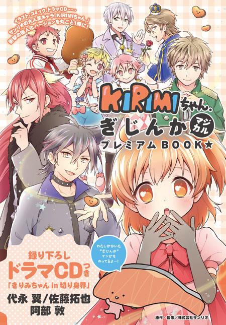 kirimibook_cover_B_re